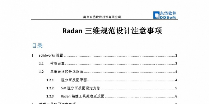 钣金加工编程软件Radan三维规范设计注意事项