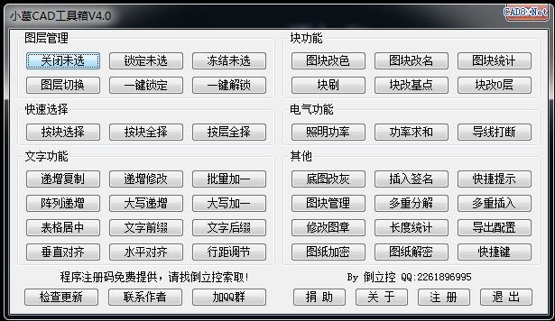 小葛CAD工具箱V4.0主界面.png