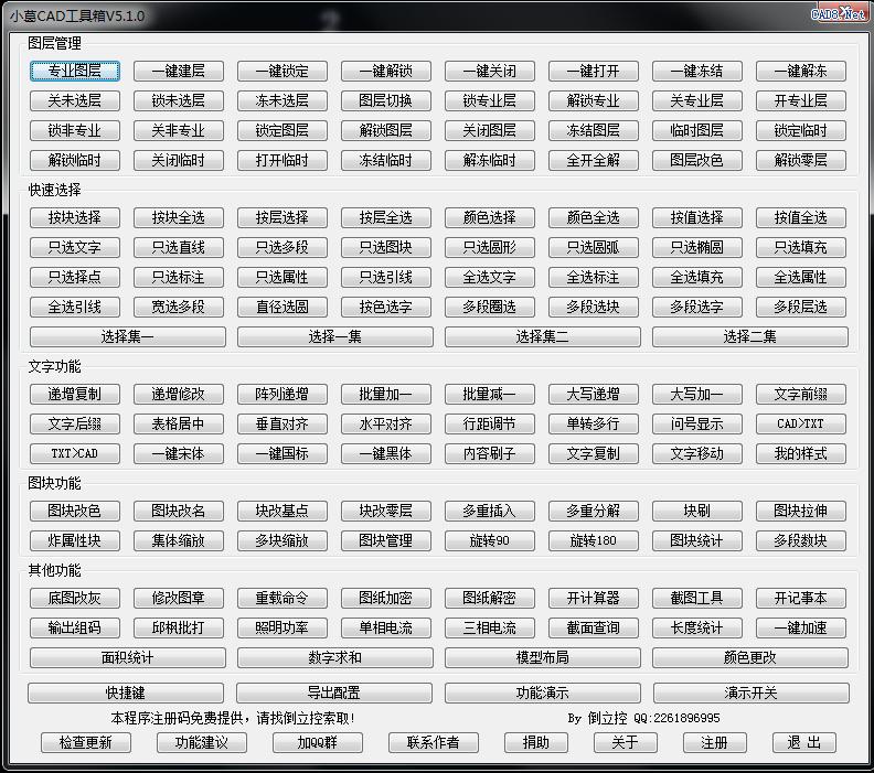 小葛CAD工具箱V5.1.0主界面预览图片.png