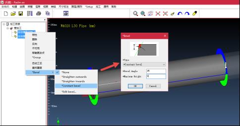 切管加工编程软件Radtube 管材三维坡口的切割376.png