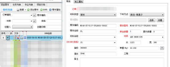 钣金制造管理系统Fabcost零件与图形文件关系详解658.png