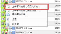 钣金制造管理系统Fabcost零件与图形文件关系详解906.png