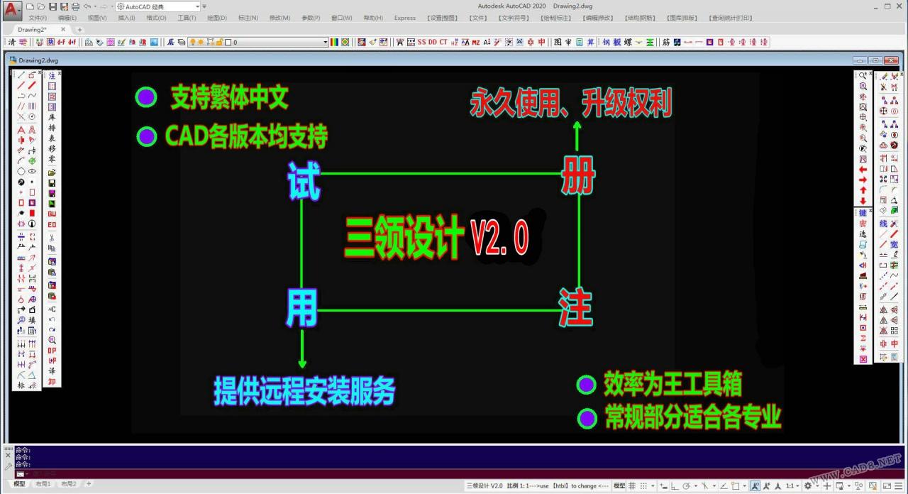 三领设计V2.0 新年第一版
