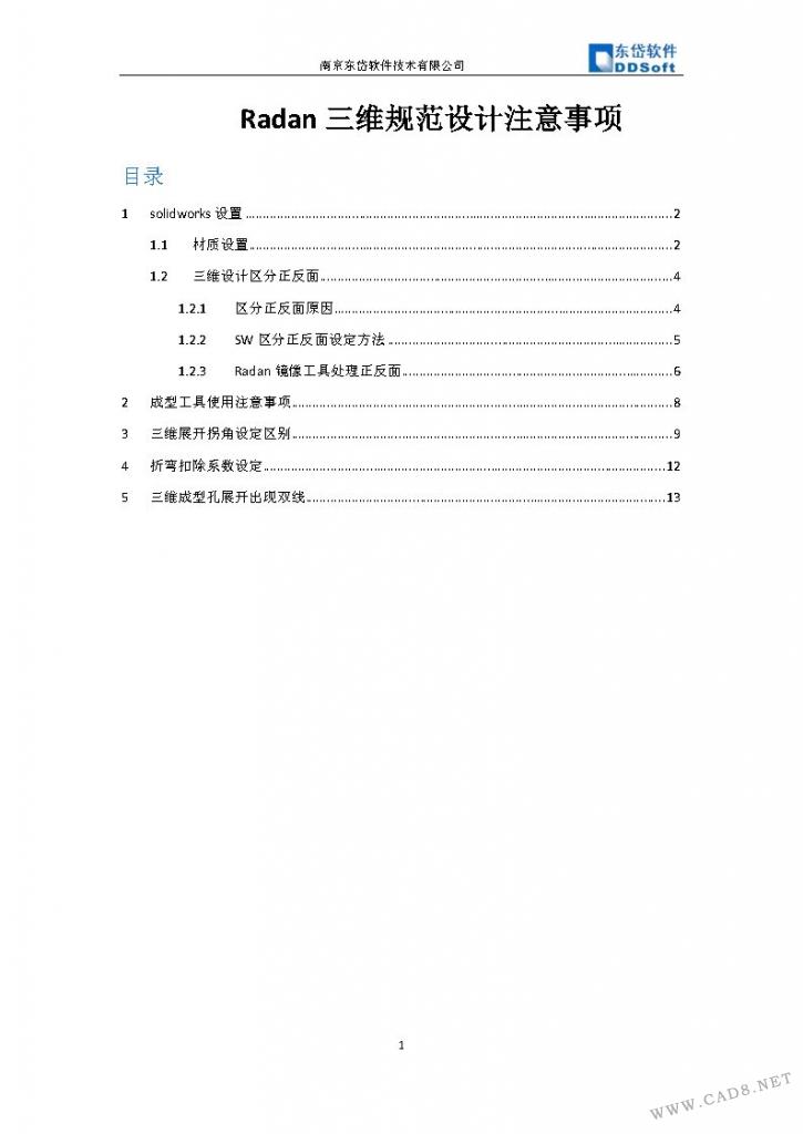 Radan三维规范设计注意事项_Page1.jpg
