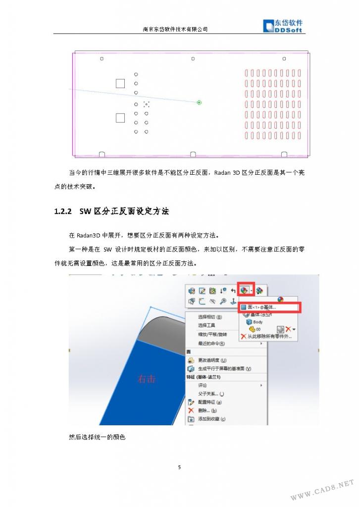 Radan三维规范设计注意事项_Page5.jpg