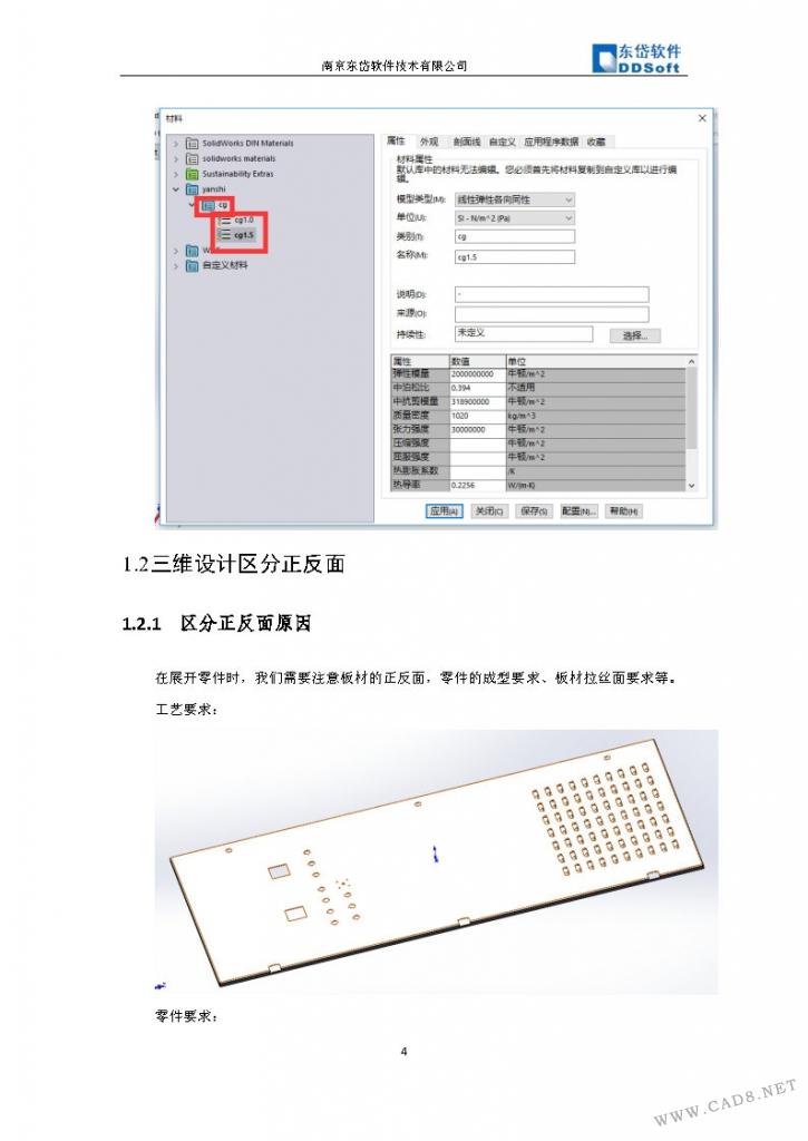 Radan三维规范设计注意事项_Page4.jpg
