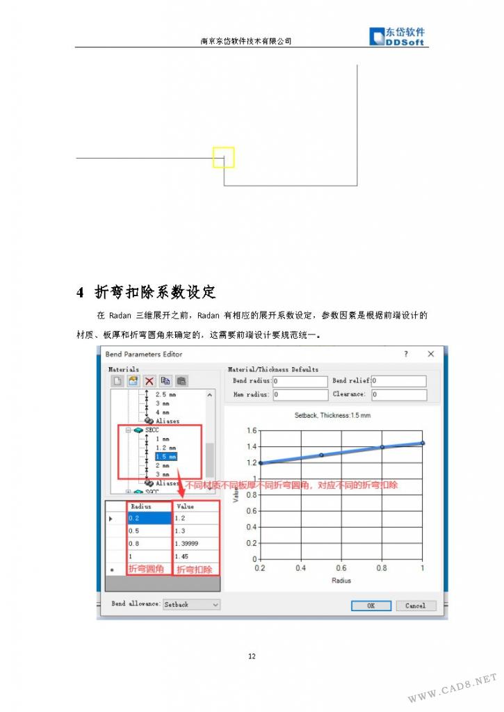 Radan三维规范设计注意事项_Page12.jpg