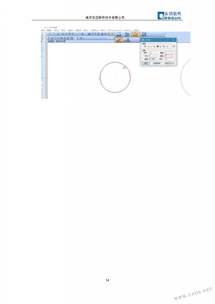 Radan三维规范设计注意事项_Page14.jpg